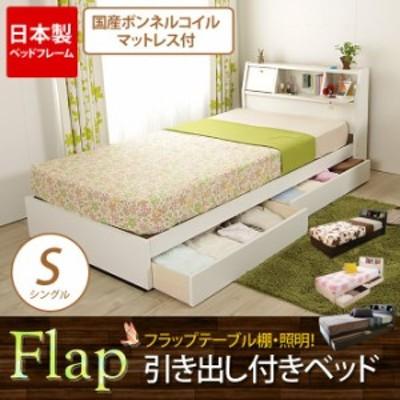 収納ベッド シングルベッド フラップテーブル棚付き 日本製マットレス付き br木製 照明付き コンセント付き