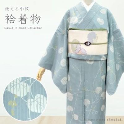 洗える着物 袷 着物(青磁色 ストライプ 山ぶどう 15209)M/Lサイズ 単品 小紋 きもの あわせ お仕立て上がり カジュアル レディース
