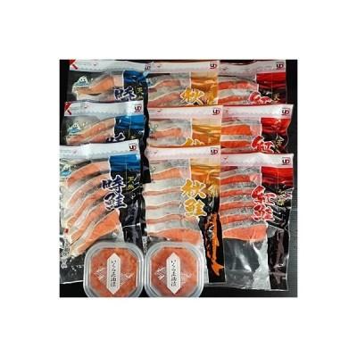 根室市 ふるさと納税 いくら醤油漬80g×2P、秋鮭・紅鮭・時鮭各5切×3P B-11007