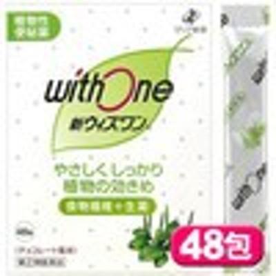 【新ウィズワン 48包 ゼリア新薬 4987103047612 指定第2類医薬品】