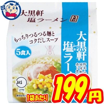 インスタント袋麺 大黒軒 塩ラーメン5食入 410g×6袋 1ケース 3ケースまで送料1配送分