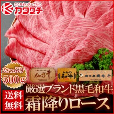 和牛 霜降り ロース 肉 すき焼き 約500g 送料無料 | 肉 ギフト 国産 牛肉