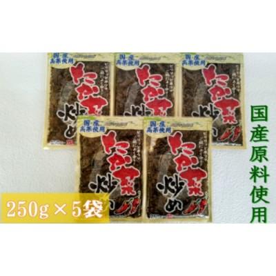 【A-463】サンダイナー食品 国産高菜使用「九州名物・高菜炒め」5袋