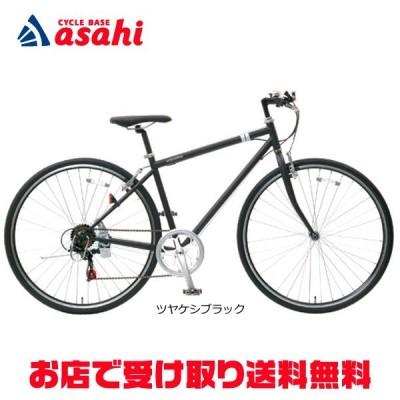 「指定地域店受可」「アサヒサイクル」2019 シークレットコード 700「SCH700」クロスバイク 自転車