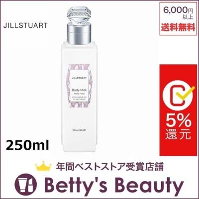 ジルスチュアート ボディミルク ホワイトフローラル  250ml (ボディローション)