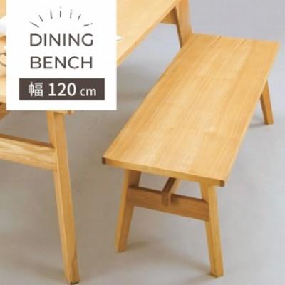 ベンチ 木製 2人掛け ダイニング 北欧 長椅子 背もたれなし ナチュラル