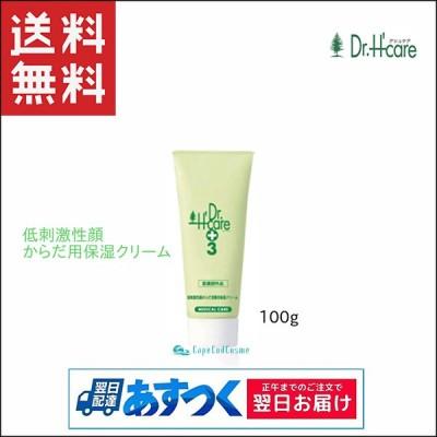 アシュケア 薬用メディクリーム 100g (送料無料)