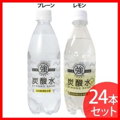 炭酸水 強炭酸水 500ml 24本 プレーン レモン 全2種類 プラザセレクト