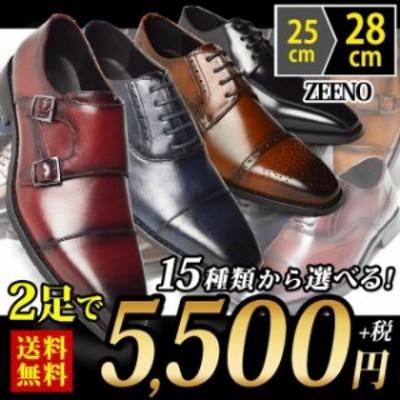 【最大2000円オフクーポン配布中】送料無料 ビジネスシューズ メンズ 15種類から選べる 2足セット メンズ 革靴 福袋 SET 幅広 ロングノー