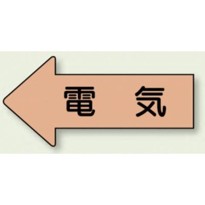JIS配管識別方向ステッカー 左向き 電気 極小 10枚1組 (安全用品・標識/配管表示ステッカー/電気用)
