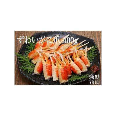 ふるさと納税 20-62 ずわいがに爪 400g ×2セット 北海道紋別市
