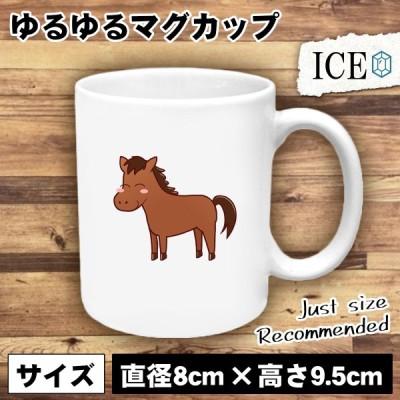 馬  おもしろ マグカップ コップ 陶器 可愛い かわいい 白 シンプル かわいい カッコイイ シュール 面白い ジョーク ゆるい プレゼント プレゼント ギフト