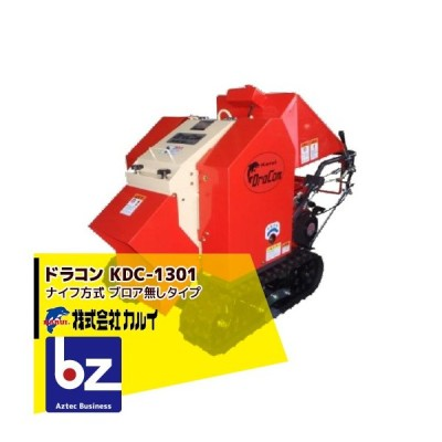 カルイ DraComドラコン KDC-1302 ブロアなし 自走ナイフタイプ 13馬力セルスターター付 最大投入径140mm 法人限定
