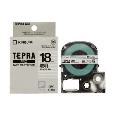 テプラ Pro プロ キングジム テープ カートリッジ ST18K 幅18mm 透明ラベル 黒文字
