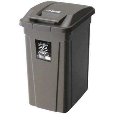 アスベル ゴミ箱 ふた付き 屋外 SPハンドル付ダストボックス35 ブラウン