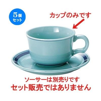 5個セット☆ コーヒー ☆カントリーサイド オーシャンブルー ティーカップ [ L 11.8 x S 9.5 x H 6.1cm ] 【 飲食店 レストラン 洋食器 業務用 】
