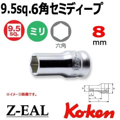 メール便可 Koken(コーケン)3/8SQ. Z-EAL ジール 6角セミディープソケット 8mm (3300XZ-8)