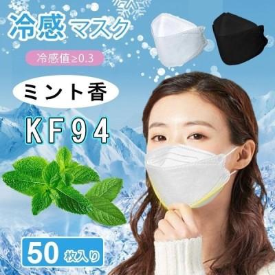 冷感マスク 夏用マスク KF94 50枚入り 接触冷感 不織布マスク 柳葉型 個包装 立体マスク 魚型 使い捨て 男女兼用 飛沫防止 口紅付きにくい 4層構造 ひんやり