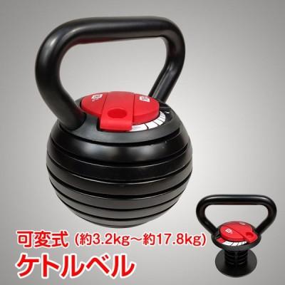 ケトルベル 可変式 筋トレ トレーニング 重さ調節可能 腹筋 背筋 有酸素運動 約3.2kg〜約17.8kg de126