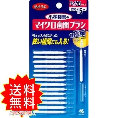 マイクロ歯間ブラシI字型 小林製薬 フロス 歯間ブラシ 通常送料無料
