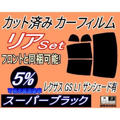 リア (b) レクサス GS L1サンシェード有 (5%) カット済み カーフィルム AWL10 GRL10 GRL11 GRL15 GWL10 トヨタ