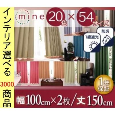 カーテン ドレープ 100×150cm ポリエステル 無地 防炎 1級遮光 日本製 2枚組 20色展開 YC8500027513
