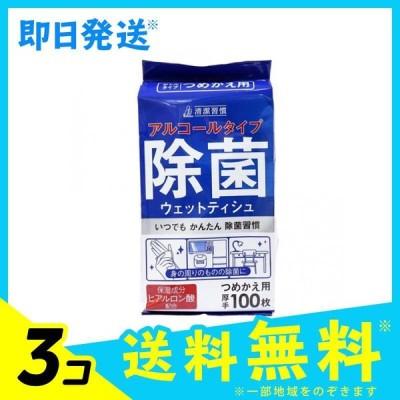 清潔習慣 アルコールタイプ 除菌ウェットティッシュ 100枚 (詰め替え用) 3個セット