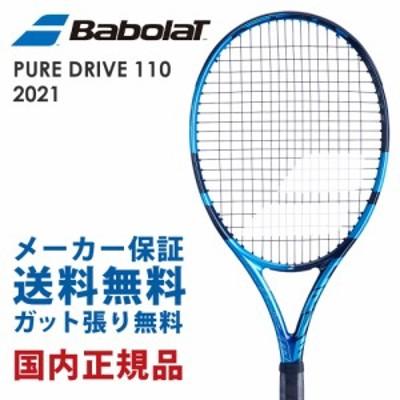 バボラ Babolat 硬式テニスラケット  PURE DRIVE 110 ピュア ドライブ 110 2021 101450J フレームのみ