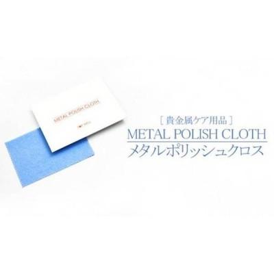 メタルポリッシュクロス
