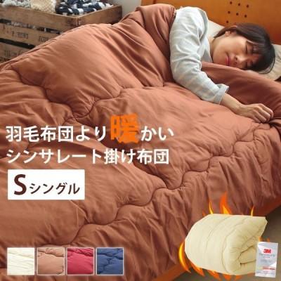 送料無料 シンサレート 掛け布団/シングル 洗える 蓄熱 150×210cm イージーウォーム 中綿 軽い 軽量 暖かい 布団