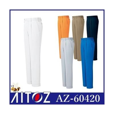 AITOZ アイトス ワークパンツ(1タック)(男女兼用) AZ-60420
