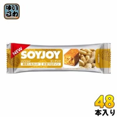 大塚製薬 SOYJOYソイジョイ ピーナッツ 48本入
