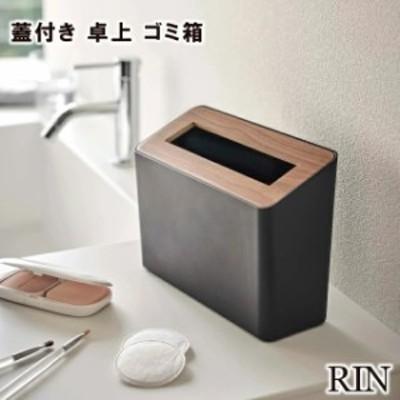 【RIN】蓋付き卓上ゴミ箱 リン 5230 5231\ 対象同梱で送料込み /【山崎実業 リン スリムで場所を選ばない ダストボックス 】
