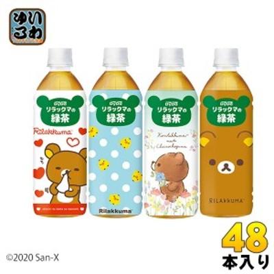 ダイドー リラックマの緑茶 500ml ペットボトル 48本 (24本入×2 まとめ買い)