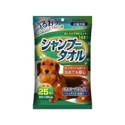 アース・ペット ハッピーペット シャンプータオル 小型犬用 衛生・除菌・消臭用品(犬用)