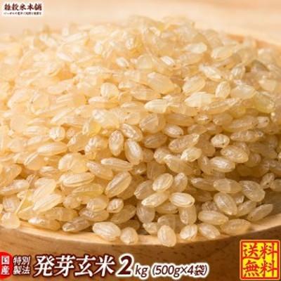 雑穀 雑穀米 国産 発芽玄米 2kg(500g×4袋) 送料無料 ダイエット食品 置き換えダイエット 雑穀米本舗