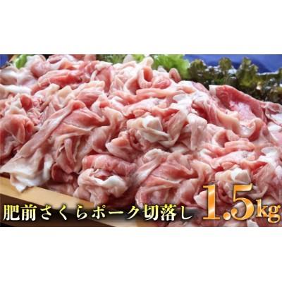 BG145_色んなお料理に使える!佐賀県産肥前さくらポーク切り落とし★お得な1.5キロ!
