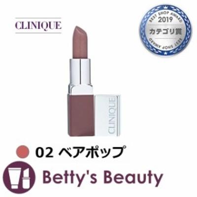 クリニーク クリニーク ポップ 02 ベアポップ 3.9g【P】口紅 CLINIQUE