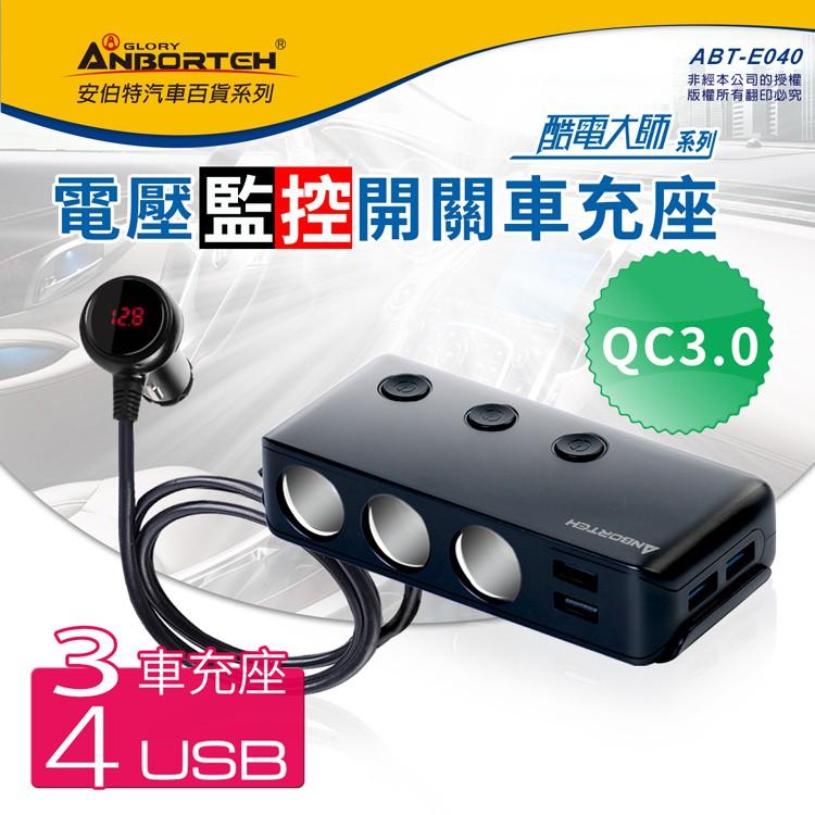 【安伯特】ABT-E040 酷電大師 智能電壓監控QC3.0 7孔車充(3孔+4USB)國家認證 電流過充保護