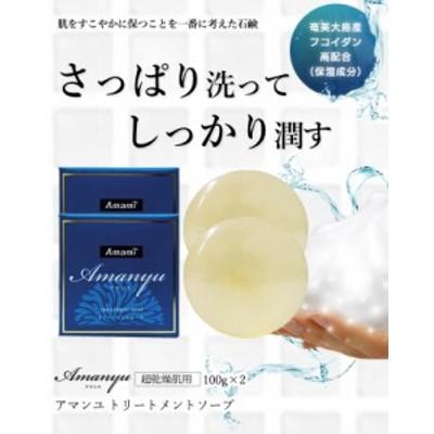 保湿成分 石鹸 アマンユ トリートメントソープ 100g ×2個 奄美大島産 フコイダン配合