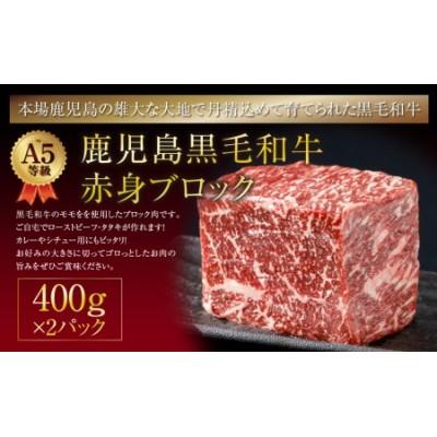 C3-2232/A5等級!黒毛和牛赤身ブロック800g