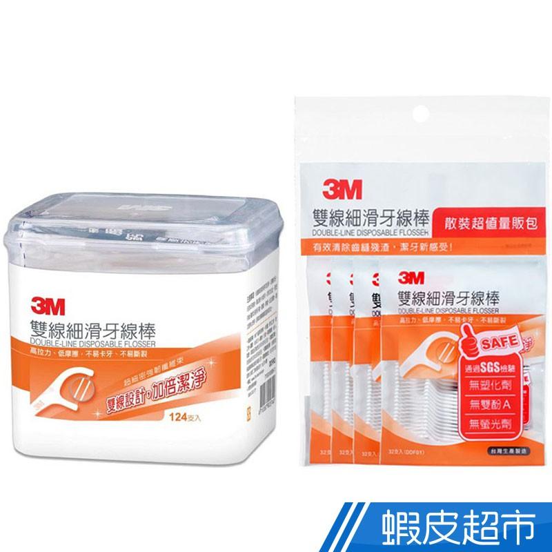 3M 雙線細滑牙線棒 124支/盒 128支/袋  現貨 蝦皮直送