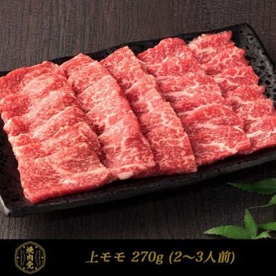 焼肉 山形牛 お取り寄せ コロナ 自粛 敬老の日 ギフト BBQ 冷凍でお届け 柔らかい 赤身 肉汁たっぷり 焼肉党 上モモ 270g (2〜3人前)