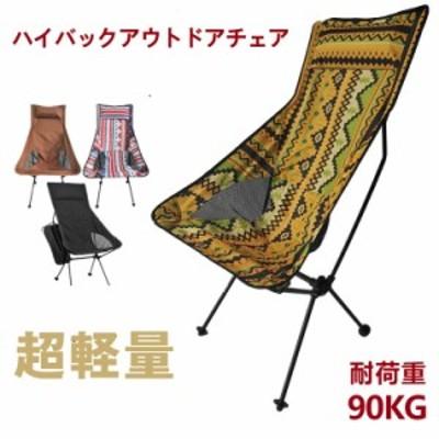 ハイバックアウトドアチェア 軽量 アウトドアチェア 椅子 いす キャンプ 海 山 川 レジャー 休憩 収納バッグ付き