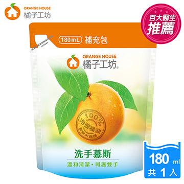 橘子工坊 洗手慕斯補充包180ml/包
