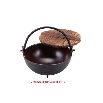 15cm親アルミふるさと鍋 黒内チョコ/業務用/新品