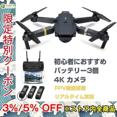 E58 ドローン カメラ付き プレゼント 小型 720P HD カメラ バッテリー3個 空撮 スマホで操作可 WIFI FPV リアルタイム 高度維持 高画質 日本語説明書付き