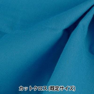 生地 『Wガーゼ (ダブルガーゼ) 無地 110×50cm カットクロス WG401 サファイア』