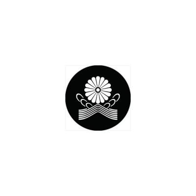 家紋シール 肘張り菊水紋 直径15cm 丸型 白紋 KS15M-2660W