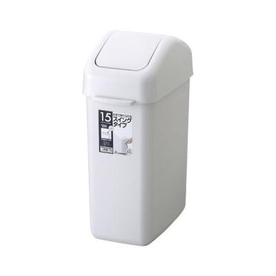 リス(GPRA159 (15ND))ホーム&ホームスイングペール 本体+フタ(生活用品・家電)(ゴミ箱・日用雑貨)(ゴミ箱)